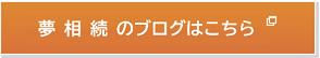 曽根恵子のブログはこちら