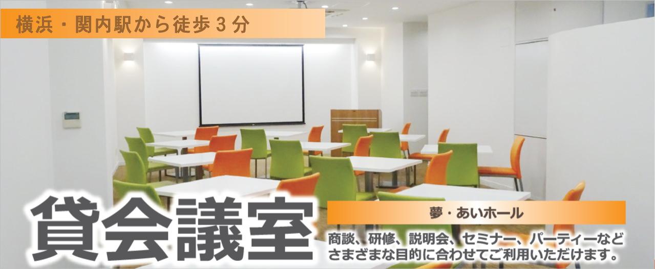 横浜 関内 貸会議室オープン!「夢あいホール」