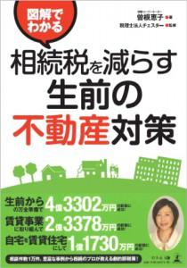 ph_book_seizenno-fudousantaisaku.jpg