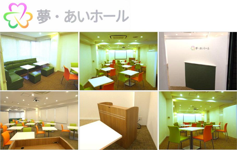 横浜・関内 貸会議室 【夢・あいホール】