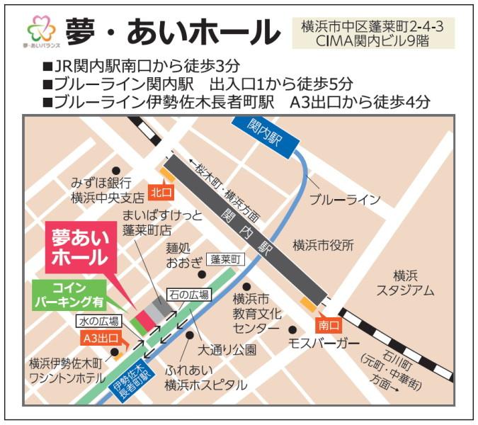 横浜・関内 貸会議室 【夢・あいホール】地図
