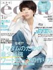eclat_2016.02.01_cover