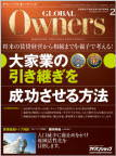 global_owners_2016.02_cover