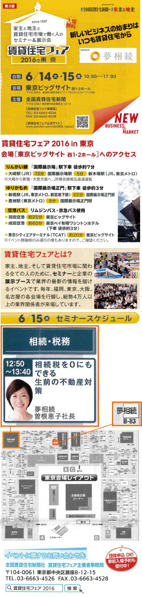 賃貸住宅フェア2016 東京 株式会社夢相続 ブース出展・セミナー講師担当