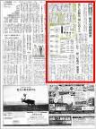 2016年8月24日(水)発行 朝日新聞 朝刊5面に掲載