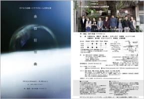 舞台「余白狂想曲」 2016/8/25 ポストパフォーマンストークゲストで夢相続 代表 曽根惠子が出演