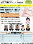 2016年9月16日 夢相続主催 「遺言セミナー&相談会」