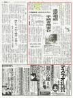 読売新聞 2016年8月15日 朝刊