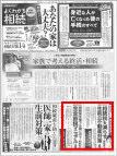 日本経済新聞2016年9月19日発行 夢相続 曽根惠子 出版書籍