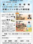 武蔵野青色申告会主催 会員研修会