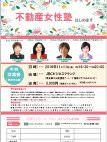 2016年11月11日(金) 不動産女性塾 第1回 交流会