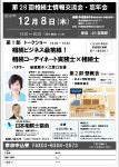 2016年12月8日開催 第28回相続士情報交流会・忘年会