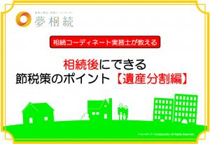 相続後にできる節税策のポイント【遺産分割編】