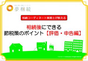 相続後にできる節税策のポイント【評価申告編】