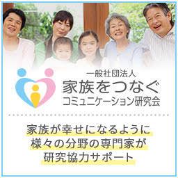 家族をつなぐコミュニケーション研究会