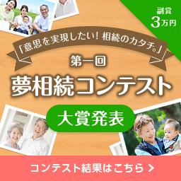 夢相続コンテスト アイデア募集!