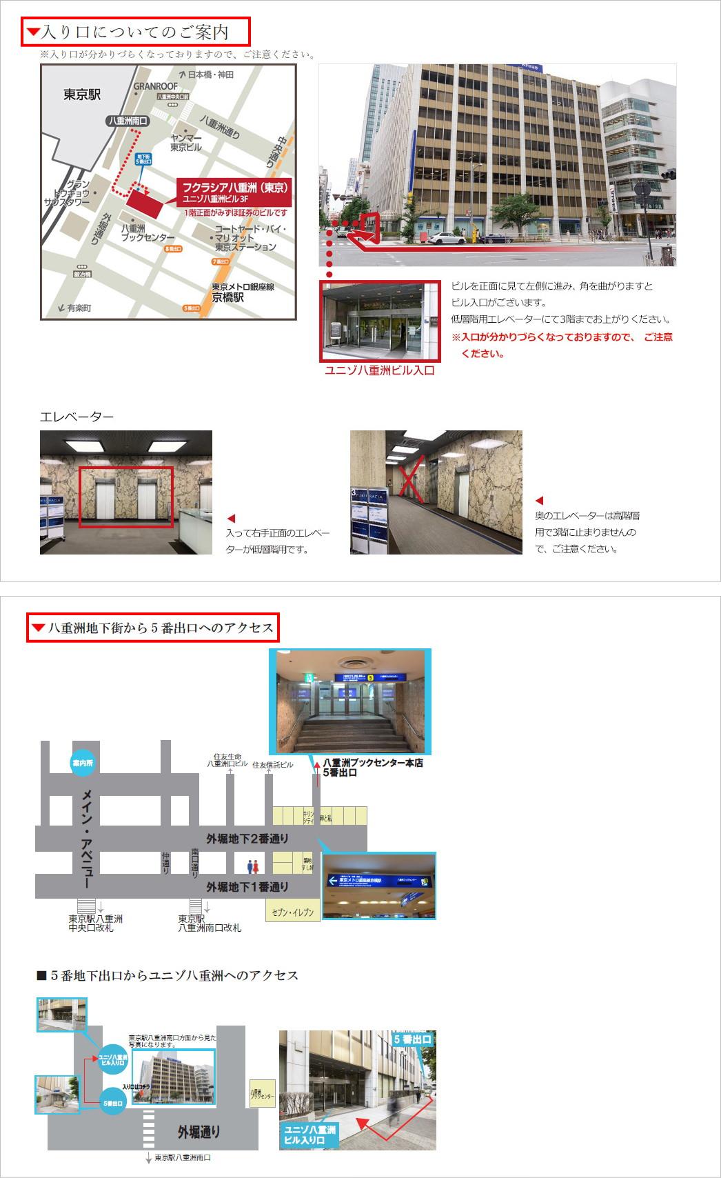 夢相続 東京セミナー 会場 【フクラシア八重洲】 詳細地図