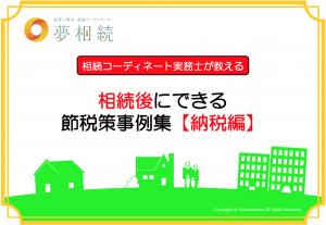 相続後にできる節税策事例集【納税編】