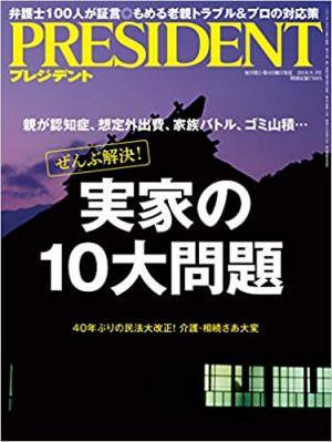 プレジデント 2018年9月3日号(8月10日発売)