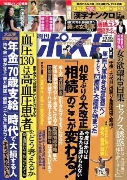 週刊ポスト2018年10月26日号