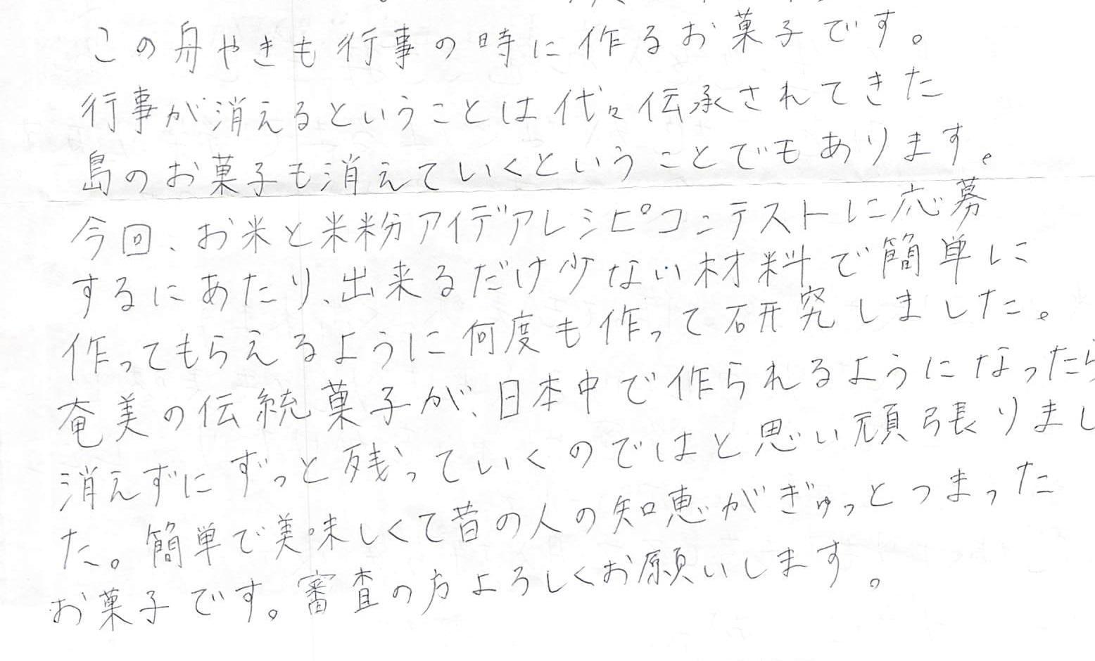 舟焼き-コメント