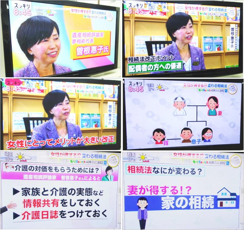 メディア出演(日本テレビ 「スッキリ!」)
