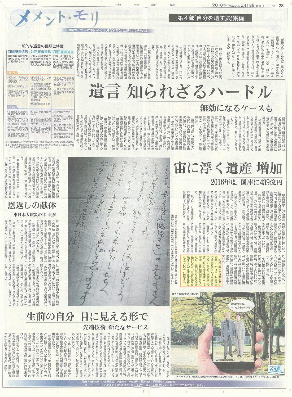 中日新聞 2018年5月18日 朝刊