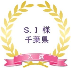第二回家族への手紙 学校賞・入選1