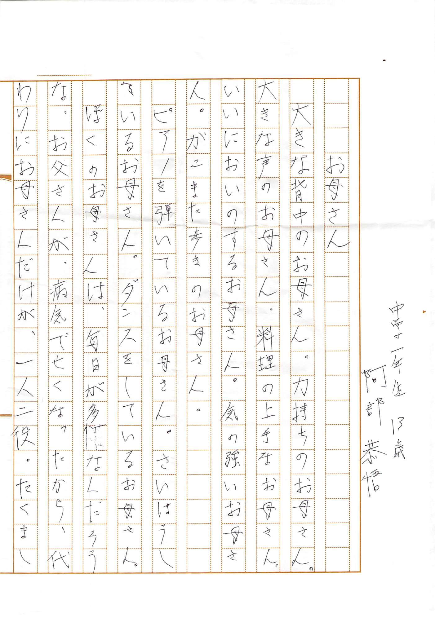 第二回家族への手紙 入選阿部様作品-2