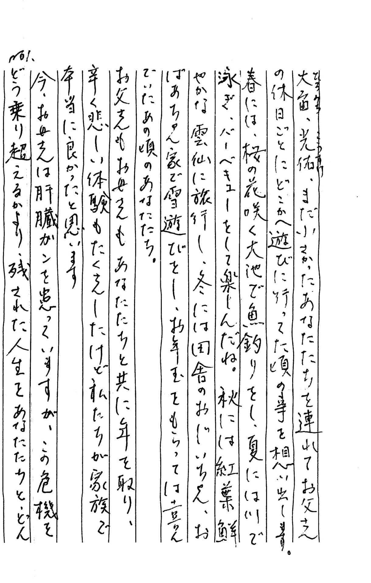 第二回家族への手紙 入選辻田様作品-2