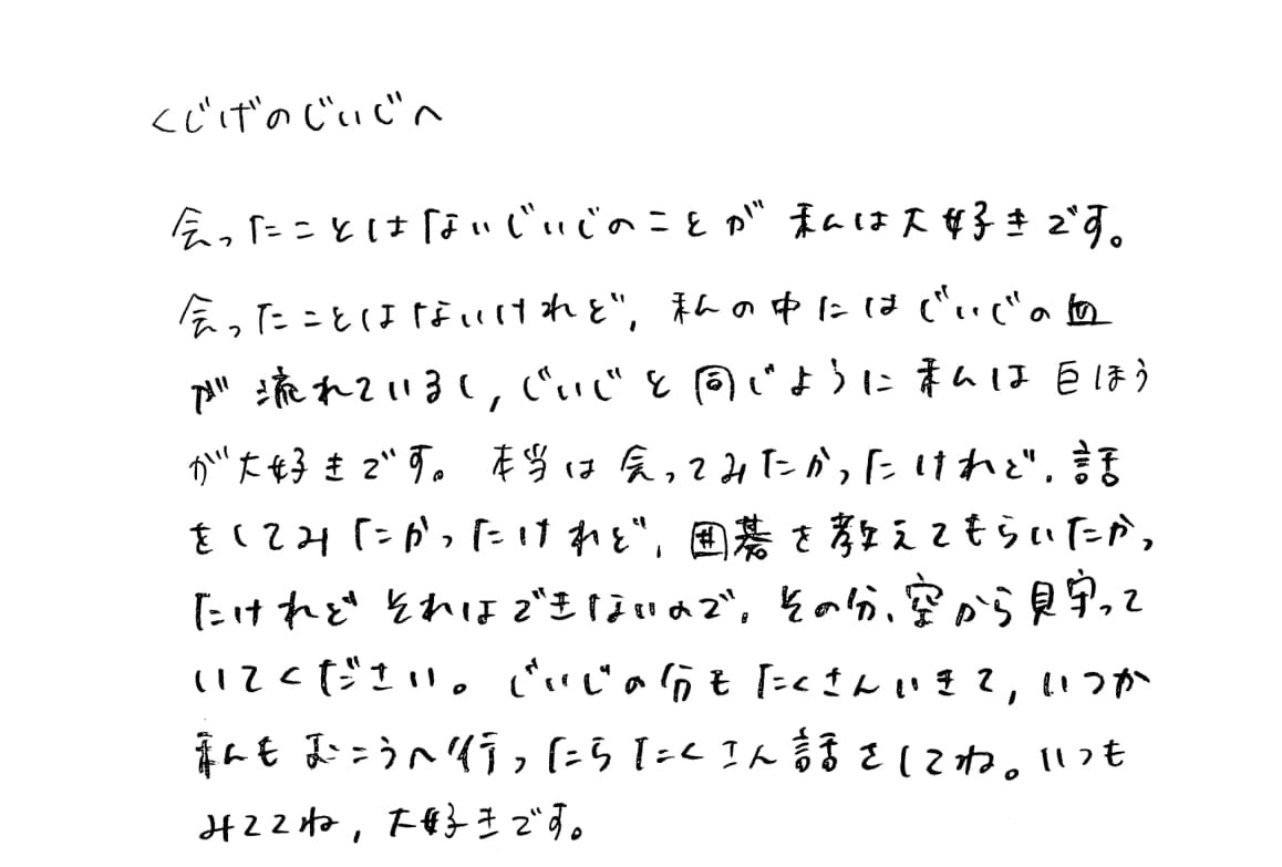 第二回家族への手紙 学校賞・入選I様作品
