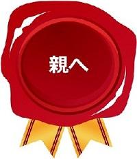 第二回家族への手紙 学校賞・入選2タイトル