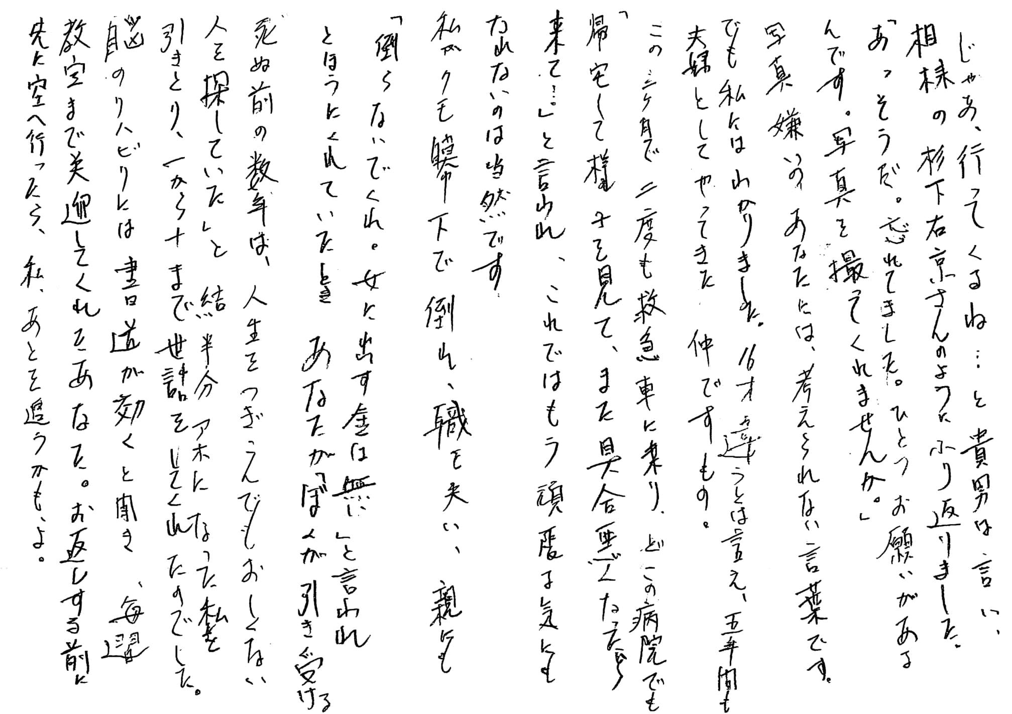 第二回家族への手紙 優秀賞S様作品