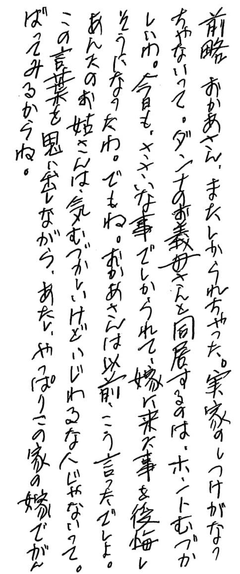 第二回家族への手紙 優秀賞T様作品