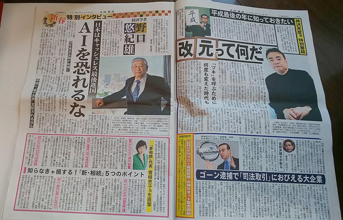 20190101夕刊フジ掲載面