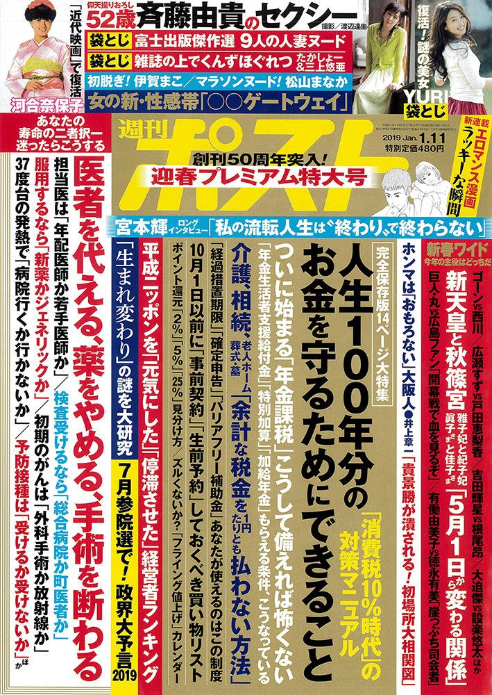 週刊ポスト2019年1月11日号