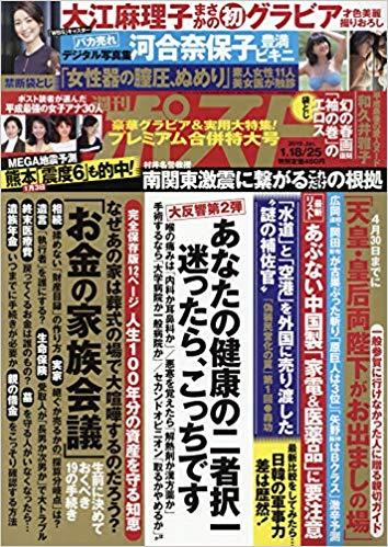 週刊ポスト2019年1月25日号