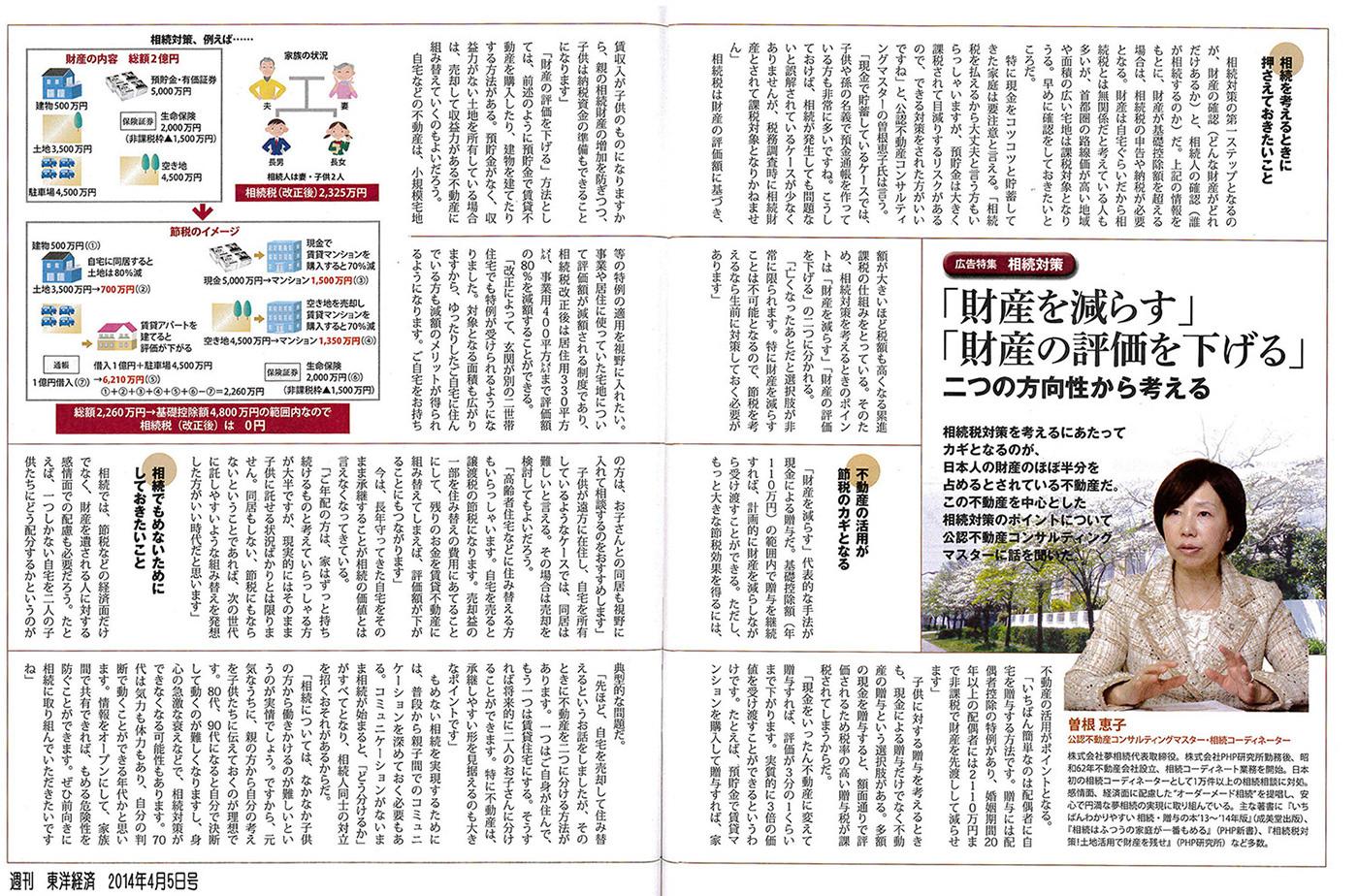 週刊東洋経済2014年4月5日号