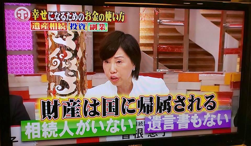 メディア出演(フジテレビ 「ホンマでっか?!TV」)