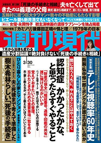 週刊現代 2019年3月30日号