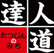 達人道(たつじんのみち)