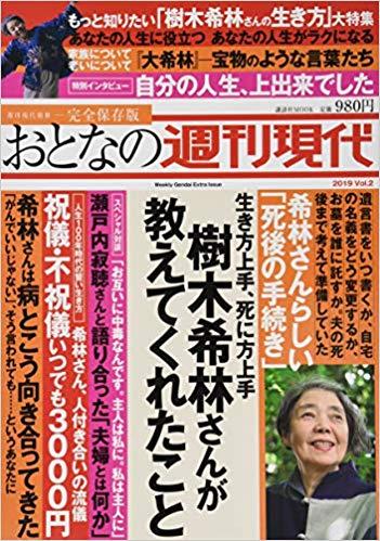 おとなの週刊現代 2019 Vol.2