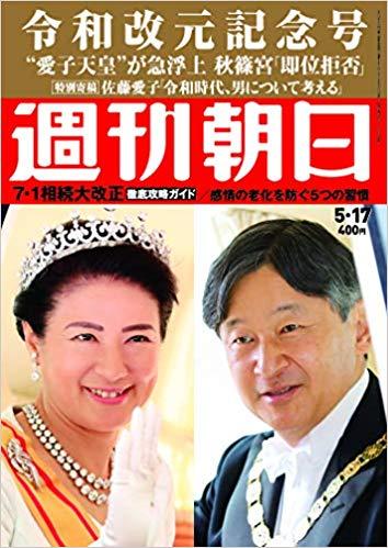 週刊朝日 2019年5月17日号