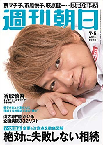 週刊朝日 2019年7月5日号