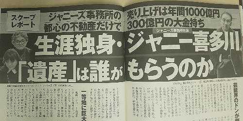 週刊現代7月6日号
