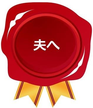 優秀賞1タイトル