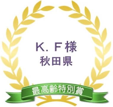 第3回家族への手紙 特別賞