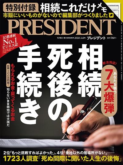 プレジデント 2020年3月6日号(2月14日発売)