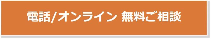 電話/オンラインの無料ご相談 予約