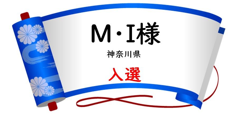入選 M・I様